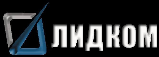 ООО ЛИДКОМ